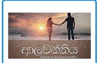 alawanthiya kalpana mp3 download