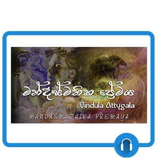 mandasmathika premaya mp3 download