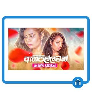 ahi pillamak mp3 download