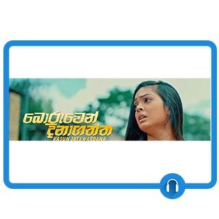 boruwen dinagaththa mp3 download