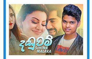 daduwam mp3 download sihina