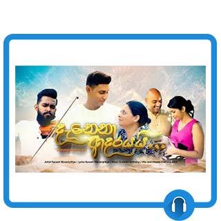 danena adarayai mp3 download