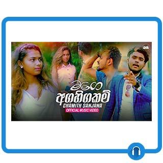 mage agahigakam mp3 download