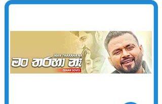 man tharaha na mp3 download