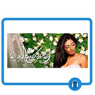 mandarame mp3 download ayeshmantha