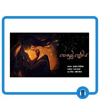 nodutu premaya mp3 download