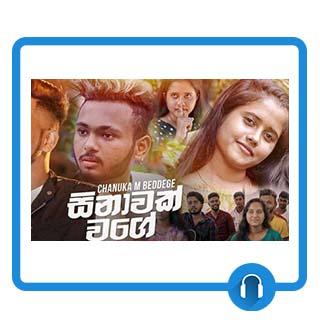 sinawak wage mp3 download