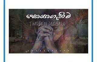 soyaganeema mp3 download tharindu
