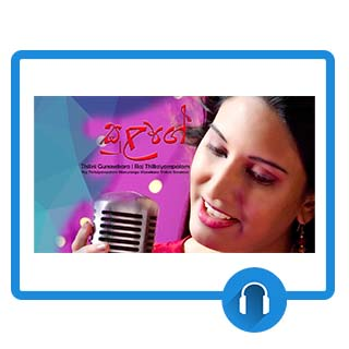 sulange mp3 download thilini