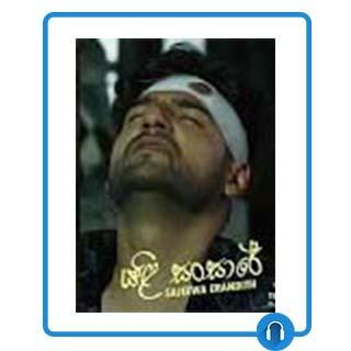 yali sansare mp3 download