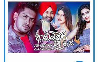 adambara oya as mp3 download