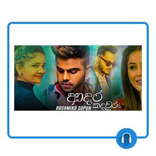 adara kadaura mp3 download