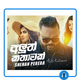 aluth kathawak mp3 download