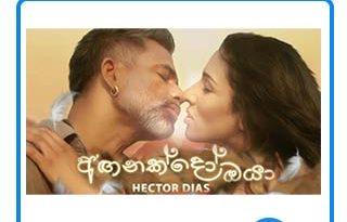 anganakdo oya mp3 download