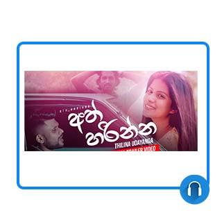 ath harinna mp3 download