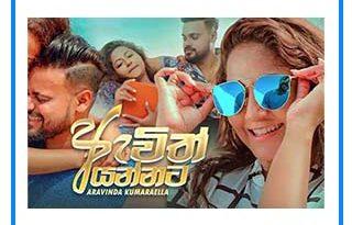 avith yannata mp3 download
