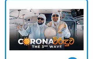 corona virinduwa mp3 download
