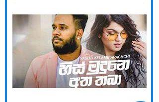 his mudune mp3 download
