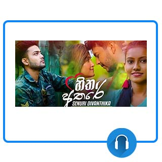 hitha athare mp3 download