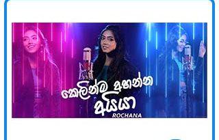 kelinma ahanna aiya mp3 download