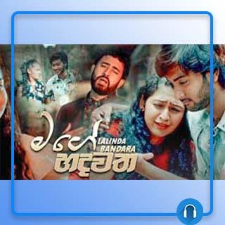 mage hadawatha mp3 download
