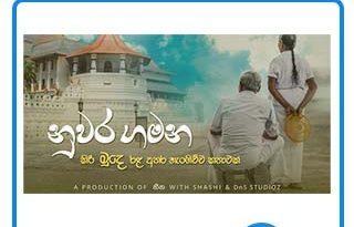 nuwara gamana mp3 download