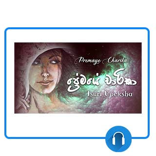 premaye charika mp3 download