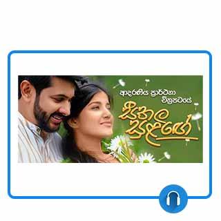 seethala sulange mp3 download