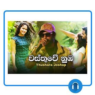wasthuwe nuba mp3 download