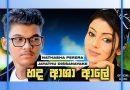 hada asha ale mp3 download