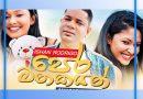 pera mathakayan mp3 download