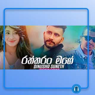 raththaran mage mp3 download