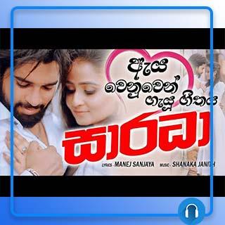 saradha mp3 download manej