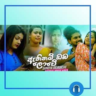 athinam oba lowe mp3 download