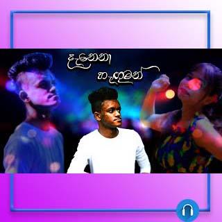 danena heguman mp3 download
