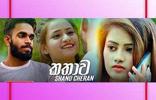 kathawamp3 download shanu