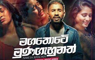 magathote munagahunath mp3 download