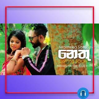 nethu mp3 download maithrika
