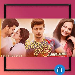 thiththai adare mp3 download